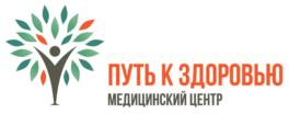 Медицинский центр «ПУТЬ К ЗДОРОВЬЮ»