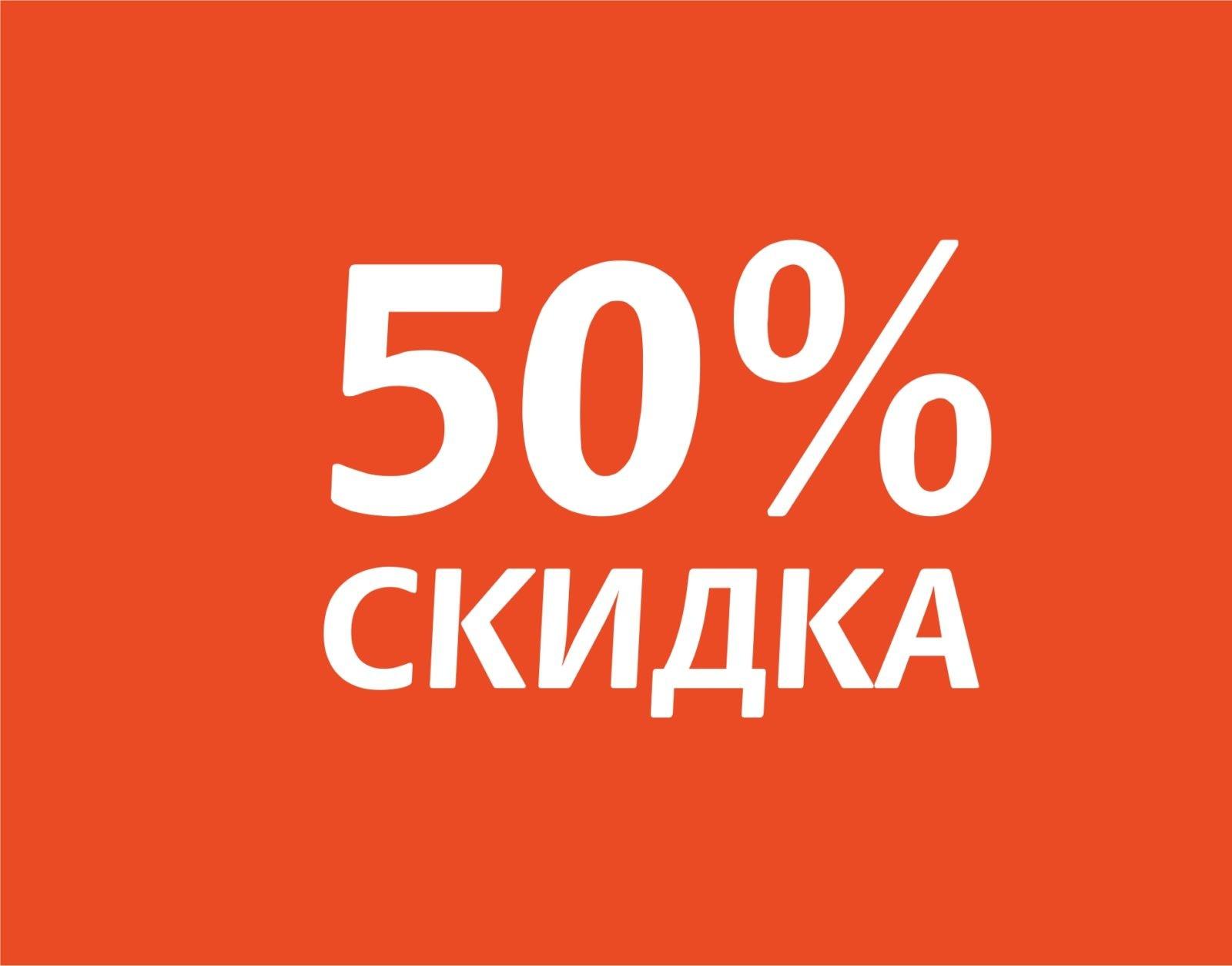 Картинках, картинки скидки 50 процентов