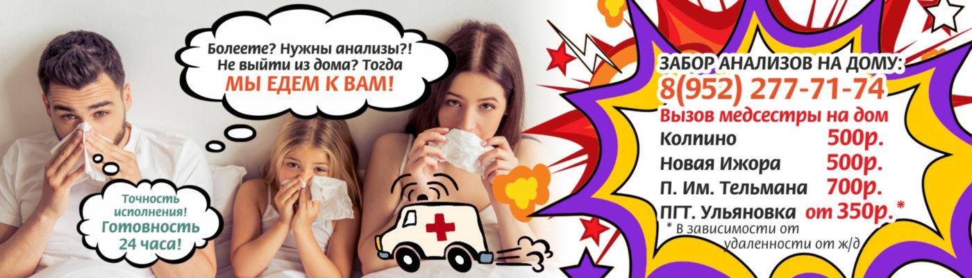 вызов медсестры на дом