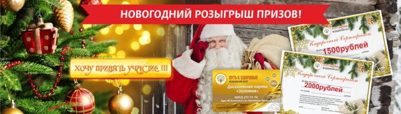 новогодний розыгрыш призов