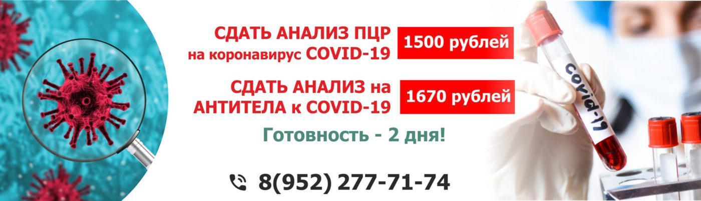 баннер сдать тест на коронавирус в Ульяновке