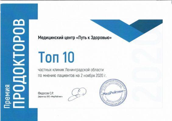 грамота победителя топ10 лучшей клиники продокторов