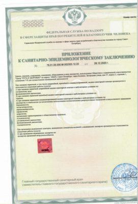 Санитарно-эпидемиологическое заключение Роспотребнадзора-2