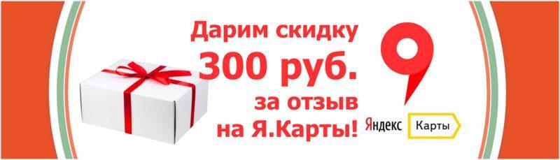 Дарим купон на 300 рублей на повторное посещение
